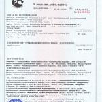 __________ ____________ ____ 530-2012 __ Porotherm 44R
