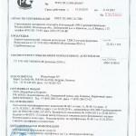 Сертификат соответствия ТУ на Terca (Бельгия) форматы WFD, WF