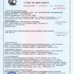 Сертификат соответствия ГОСТ 530-2012 на Porotherm 20