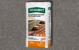 Цветной кладочный раствор Основит Брикформ МС11/ 020 Серый, 25 кг