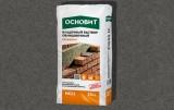 Цветной кладочный раствор Основит Брикформ МС11/ 022 Темно-серый, 25 кг