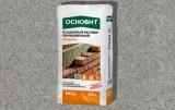 Цветной кладочный раствор Основит Брикформ МС11/ 026 Гранитно-серый, 25 кг