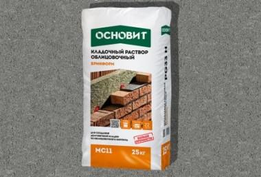 Цветной кладочный раствор Основит Брикформ МС11/ 027 Пепельный, 25 кг