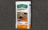 Цветной кладочный раствор Основит Брикформ МС11/ 028 Мокрый асфальт, 25 кг