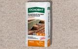 Цветной кладочный раствор Основит Брикформ МС11/ 036 Ореховый, 25 кг