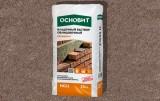 Цветной кладочный раствор Основит Брикформ МС11/ 040 Коричневый, 25 кг
