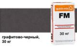 FM Цветной раствор с трассом для заполнения швов/ графитово-черный (H), 30 кг