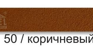 Цветная кладочная смесь Perel 50/ коричневый, 50 кг