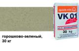 Кладочный раствор для лицевого кирпича VK 01/ горошково-зеленый (U), 30кг