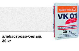 Кладочный раствор для лицевого кирпича VK 01/ алебастрово-белый (A), 30 кг