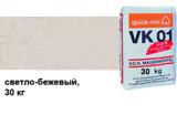 Кладочный раствор для лицевого кирпича VK 01/светло-бежевый (B), 30 кг