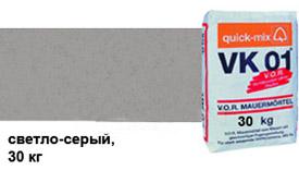Кладочный раствор для лицевого кирпича VK 01/  светло-серый (C), 30 кг