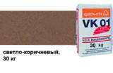 Кладочный раствор для лицевого кирпича VK 01/ светло-коричневый (P), 30 кг