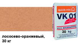 Кладочный раствор для лицевого кирпича VK 01/ лососево-оранжевый (R), 30 кг