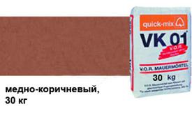 Кладочный раствор для лицевого кирпича VK 01/  медно-коричневый (S), 30 кг