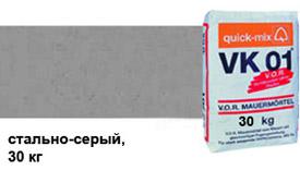 Кладочный раствор для лицевого кирпича VK 01/ стально-серый (T), 30 кг