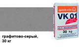 Кладочный раствор для лицевого кирпича VK 01/ графитово-серый (D), 30 кг