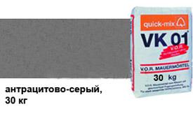 Кладочный раствор для лицевого кирпича VK 01/  антрацитово-серый (E), 30 кг