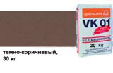 Кладочный раствор для лицевого кирпича VK 01/  темно-коричневый (F), 30 кг
