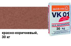Кладочный раствор для лицевого кирпича VK 01/ красно-коричневый (G), 30 кг