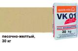 Кладочный раствор для лицевого кирпича VK 01/ песочно-желтый (I), 30 кг