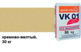 Кладочный раствор для лицевого кирпича VK 01/ кремово-желтый (K), 30 кг