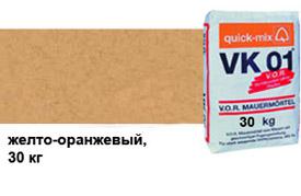 Кладочный раствор для лицевого кирпича VK 01/  желто-оранжевый (N), 30 кг